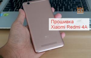 Прошивка Xiaomi Redmi 4A