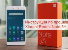 Инструкция как прошить Xiaomi Redmi Note 5A