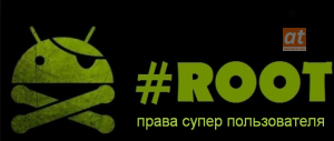 root, рут, права супер пользователя
