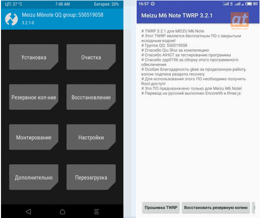 TWRP recovery meizu m6 note