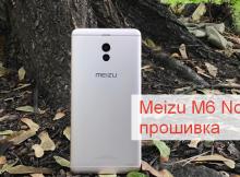 Meizu M6 Note прошивка