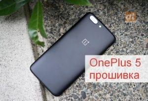 OnePlus 5 прошивка