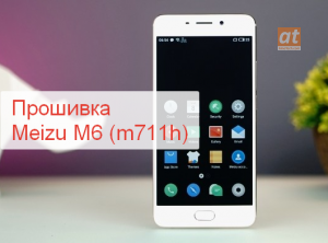 Meizu M6 (m711h) прошивка