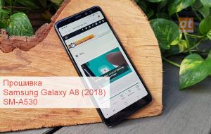 Прошивка Samsung Galaxy A8 (2018) SM-A530