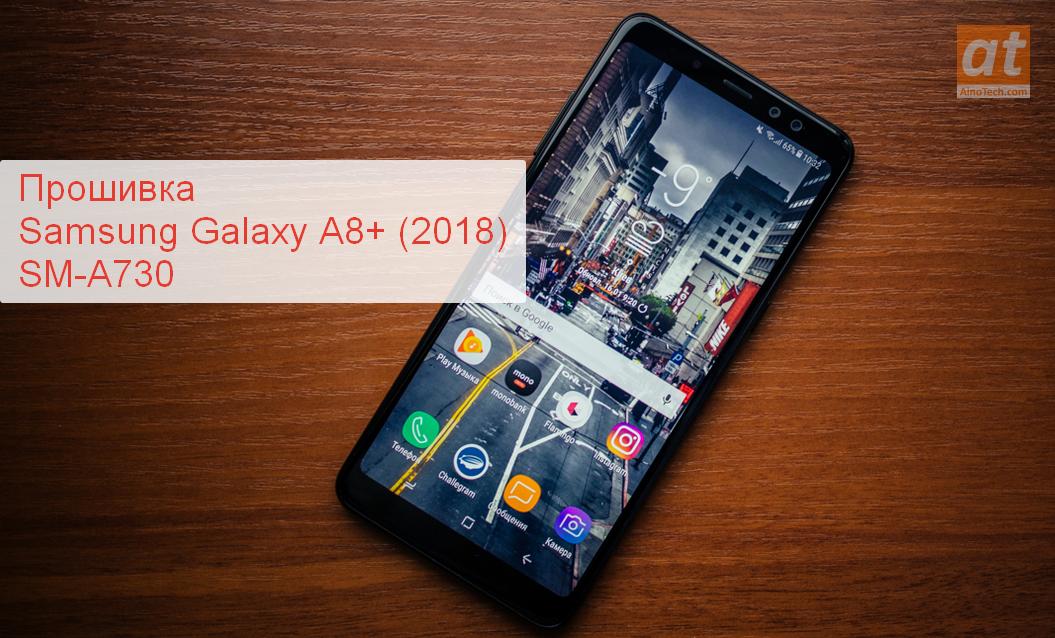 Прошивка Samsung Galaxy A8+ (2018) SM-A730