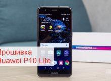 Прошивка Huawei P10 Lite