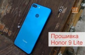Прошивка Honor 9 Lite
