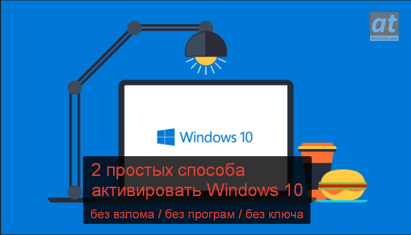 windows 10 активация