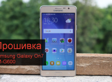 Samsung, Galaxy, On7, SM-G600, прошивка